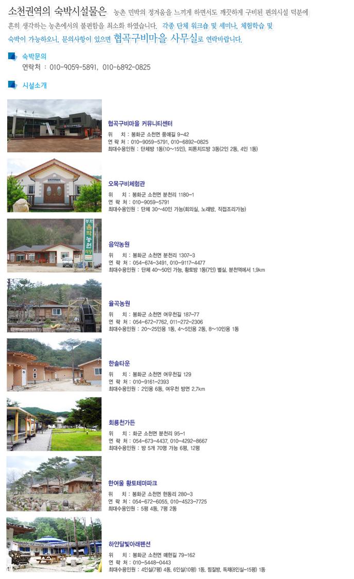민박소개.png